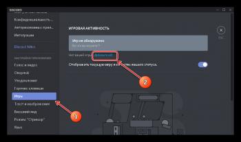 Discord на Русском скачать для Windows
